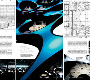 Blue Frog Featured in Procebet Magazine